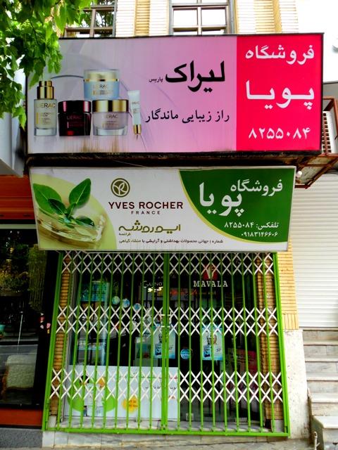 Magasin de cosmétiques français, Hamedân